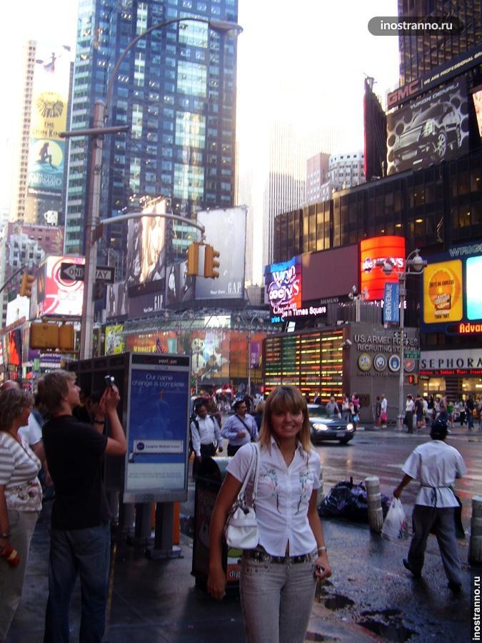 Прогулку по Нью-Йорку