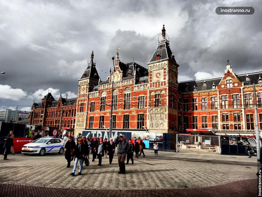 Главный вокзал Амстердама