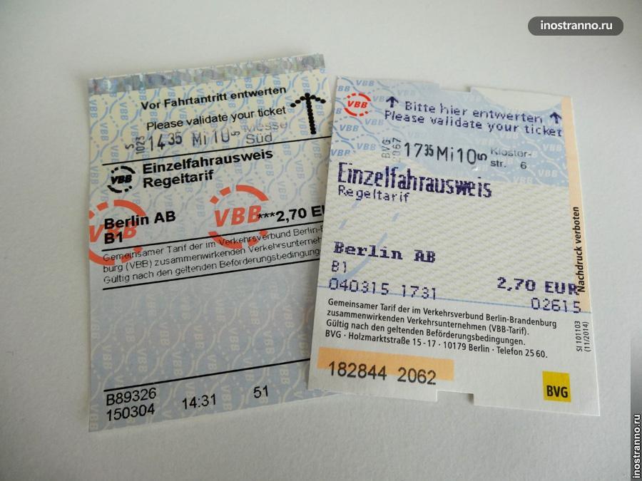 Билет на транспорт в Берлине