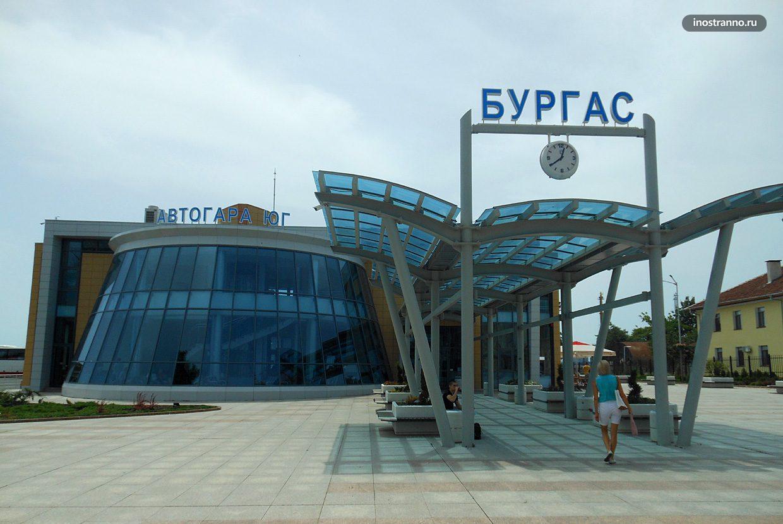 Автовокзал в Бургасе