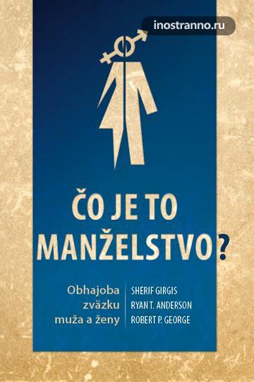 Словацкий язык