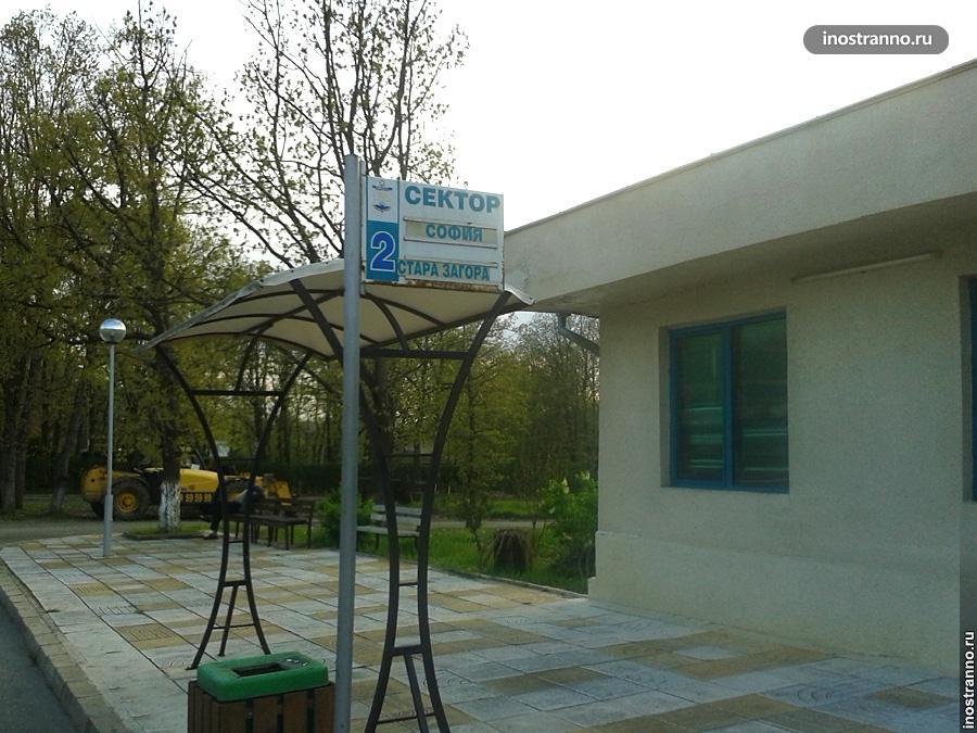 Автобусная остановка в Бургасе