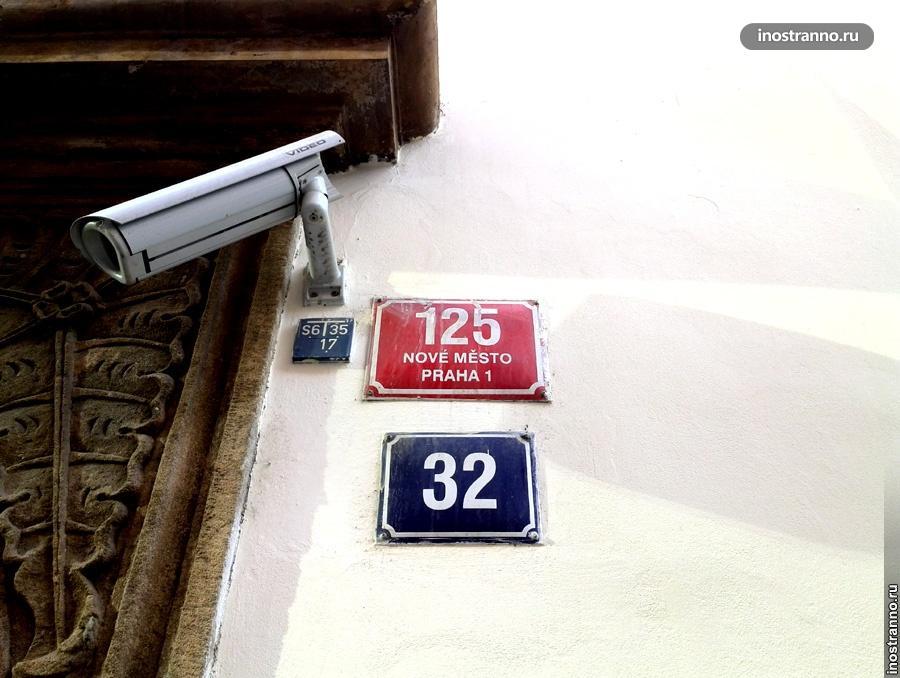 Номера домов в Праге и в Чехии