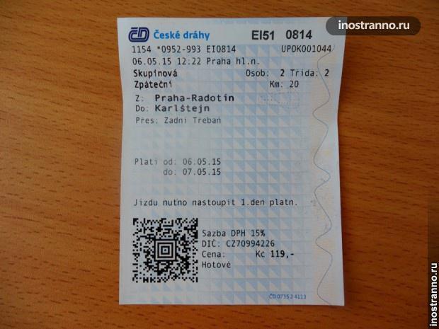 Цена на проезд в Поезде в Чехии