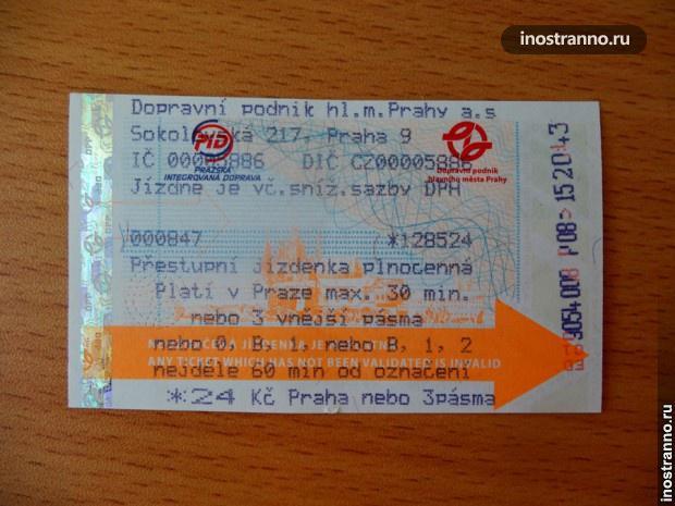 Цена на проезд в Праге