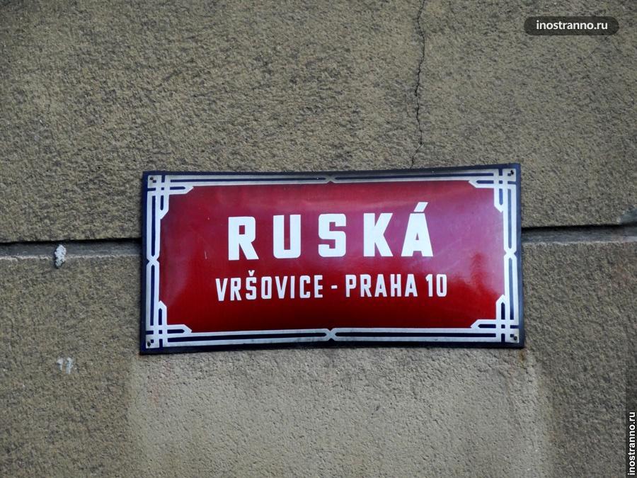 Табличка название улицы в Праге