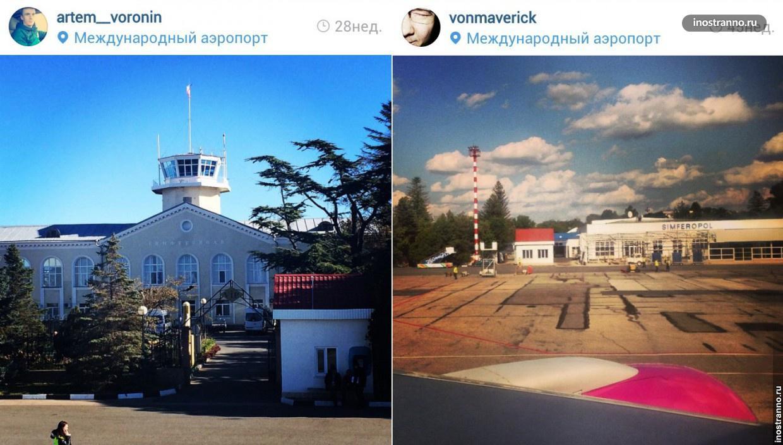 Аэропорт Крыма