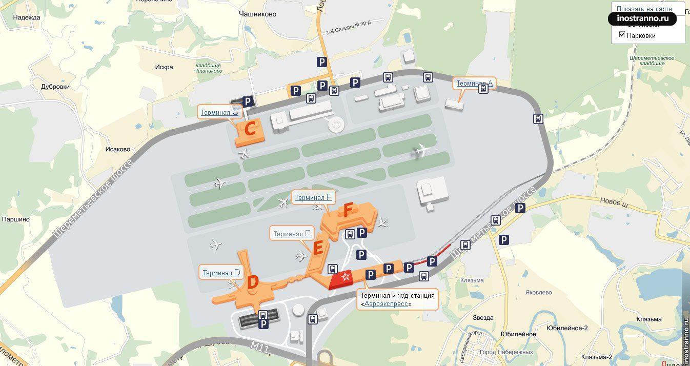 Схема терминалов Шереметьево