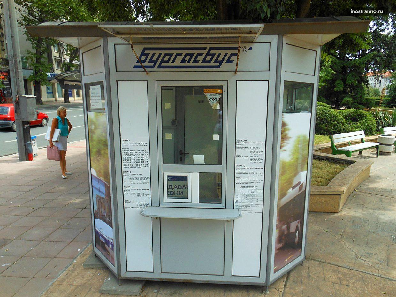 Продажа билетов в Бургасе