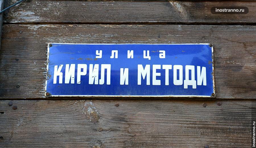 Улица Созополя в Болгарии
