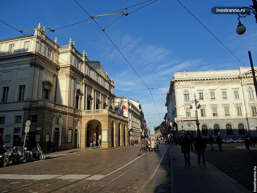 Опера Ла Скала в Милане