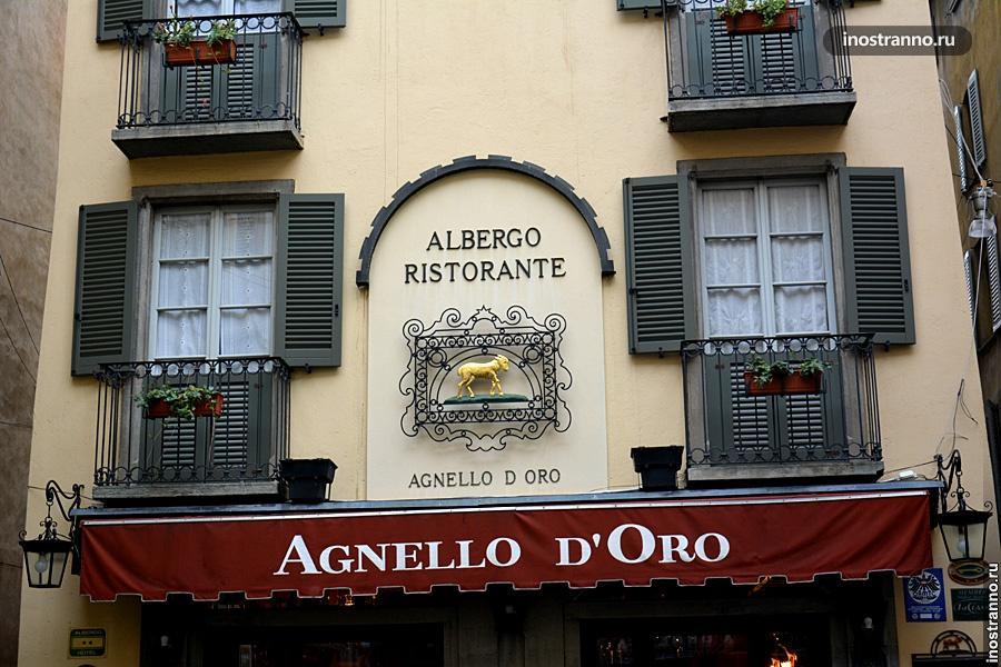 Ресторан в Бергамо