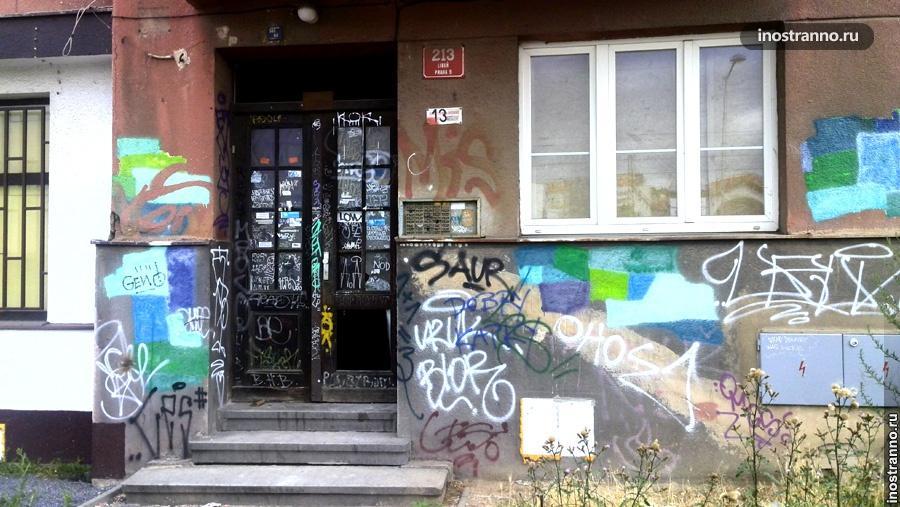Цыганский дом в Праге