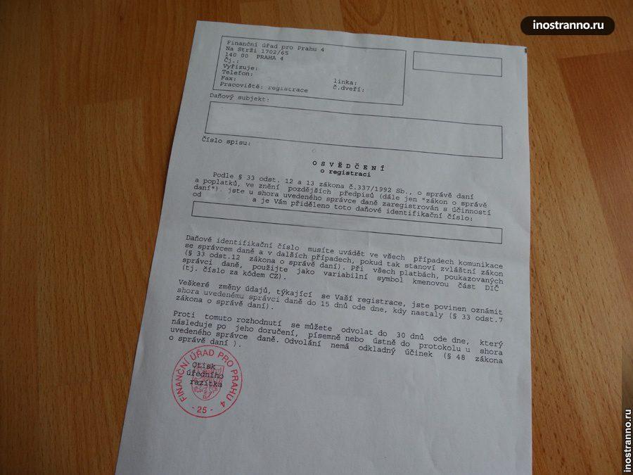 Регистрация фирмы в Чехии