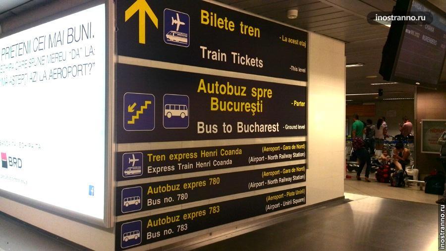 Указатели в аэропорту Бухареста