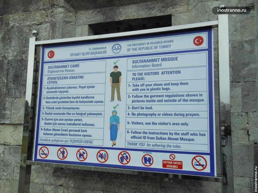 Мечеть Султанахмет правила посещения