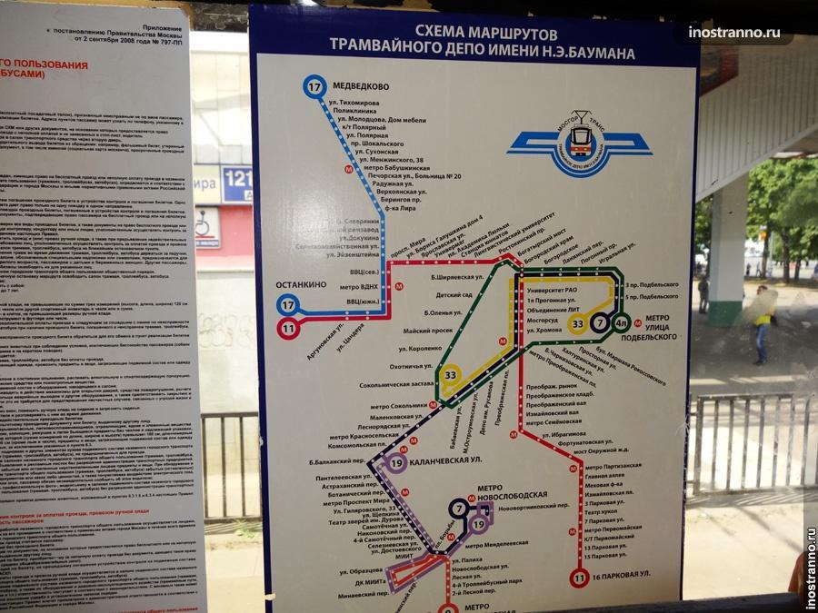 Схему движения троллейбусов