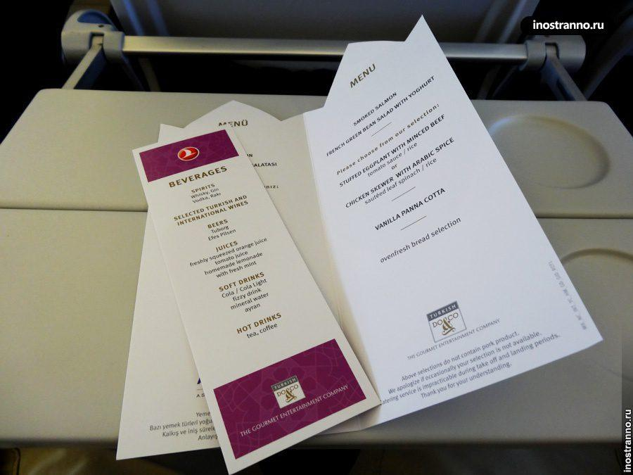 Турецкие авиалинии - меню в эконом классе