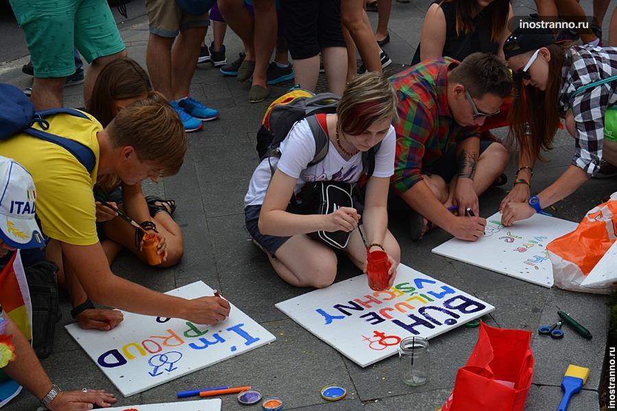 Гей-парад в Праге лозунги