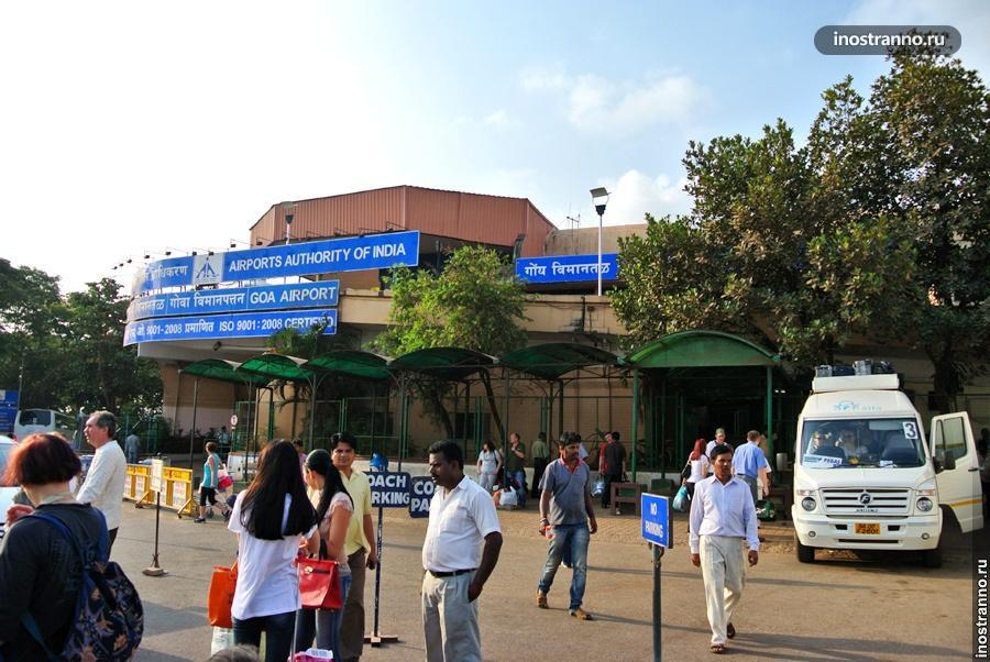 Аэропорт в Гоа, старый терминал