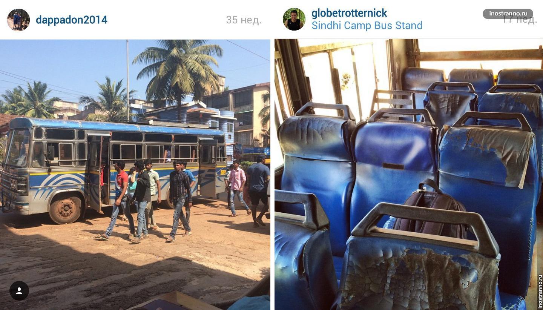 Автобус в Индии и на ГОА