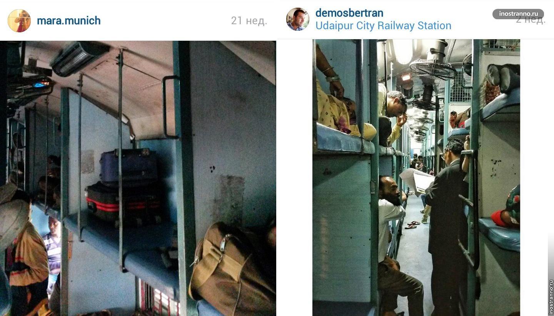 Поезд в Индии и на ГОА
