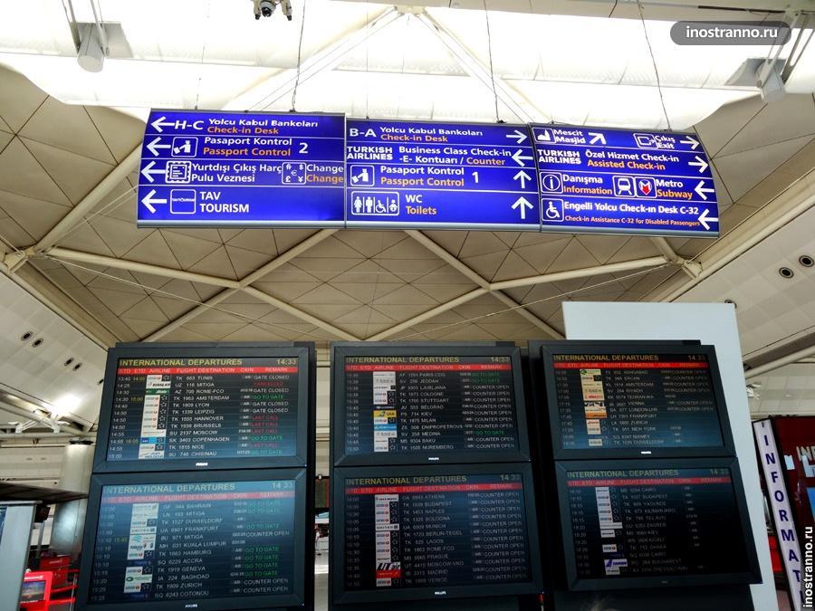 Аэропорт Стамбула имени Ататюрка