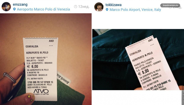 Билет на автобус из аэропорта в Венеции