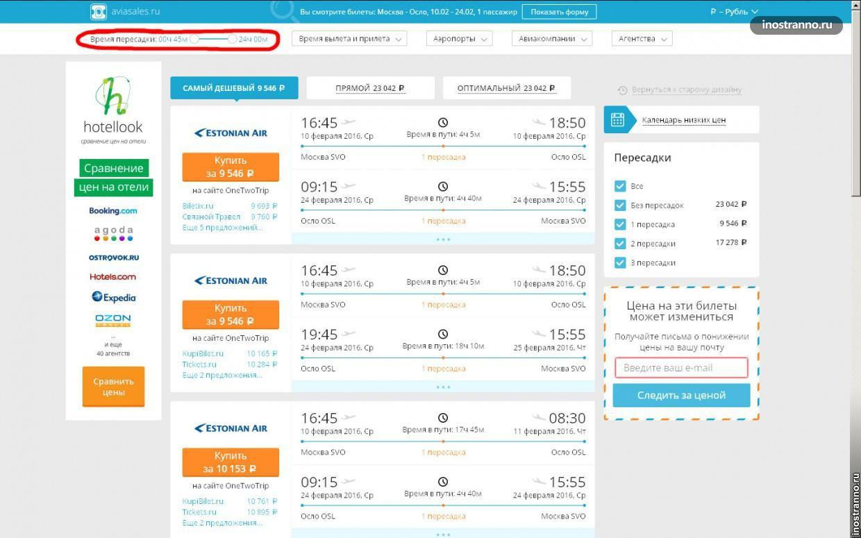 Дешевые билеты на самолет