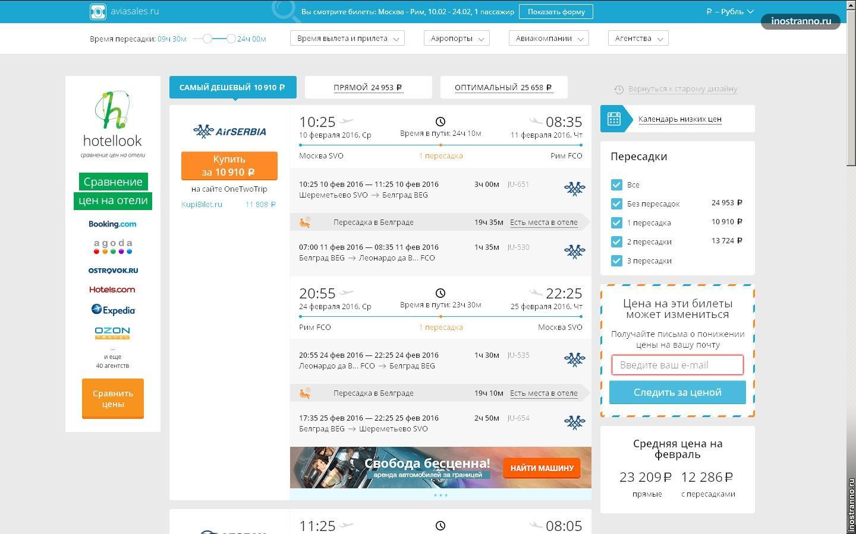 Дешевые авиабилеты из Москвы во Франкфурт Купить билеты