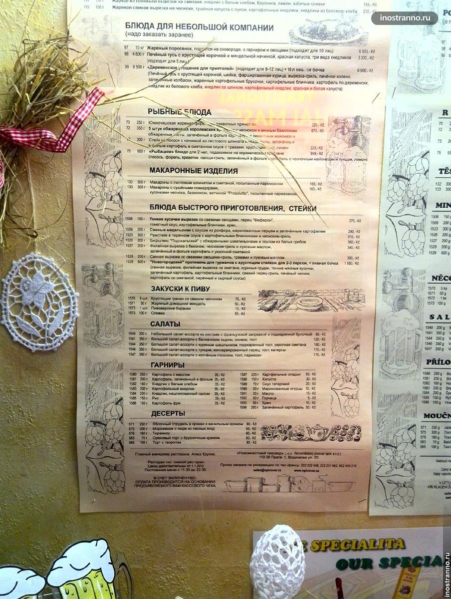 Prvni Novomestsky restauravni pivovar