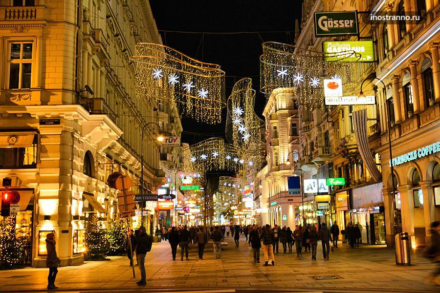 Ночная Вена и пешеходная улица