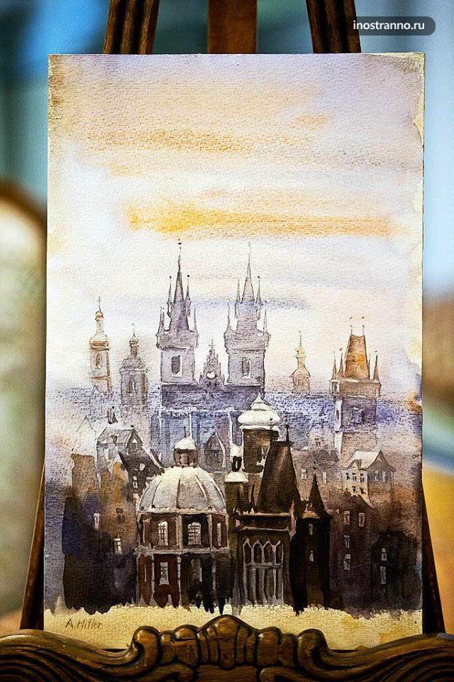 Картина Праги от Гитлера