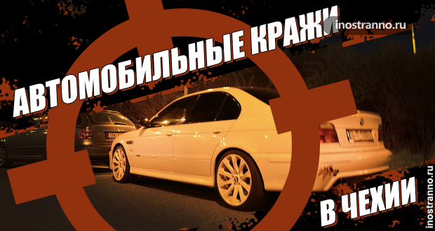 Автомобильные кражи в Чехии
