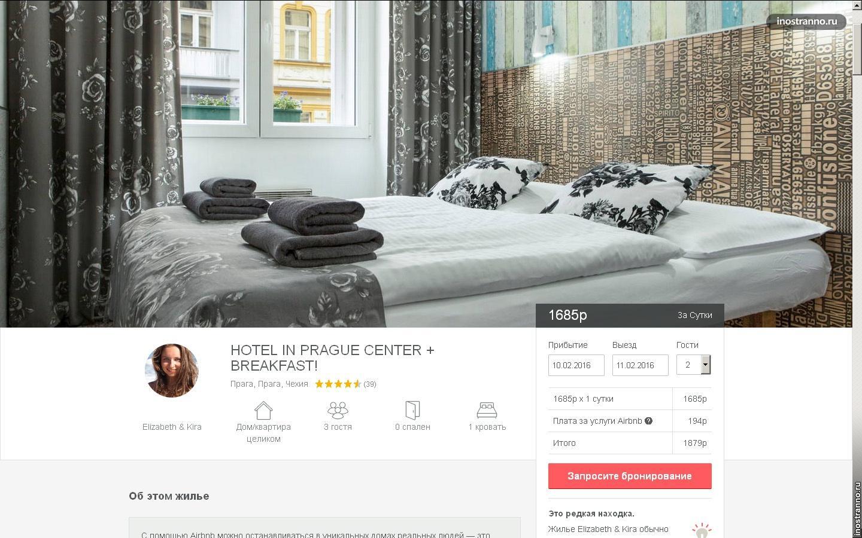Airbnb аренда квартир