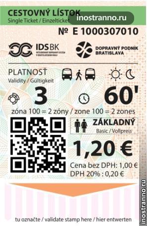 Билет на общественный транспорт в Братиславе