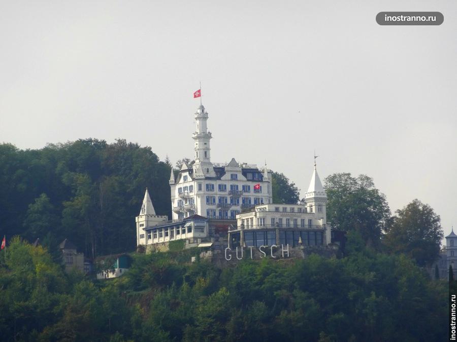 Замок Gutsch в Люцерне