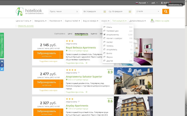 Hotellook Аренда апартаментов