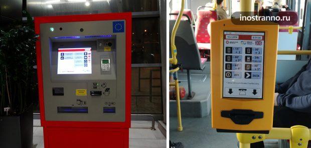 Братислава автомат по продаже билетов