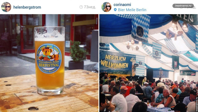 Пивной фестиваль в Берлине