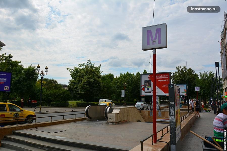 Метро в Бухаресте