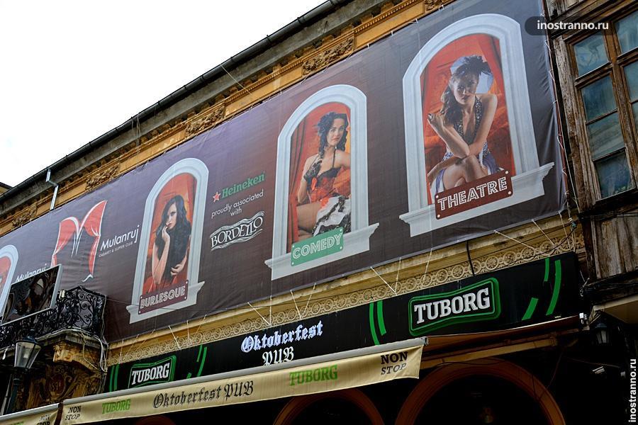 Бордель в Бухаресте