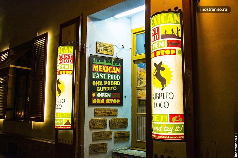 Мексиканская кухня в Праге