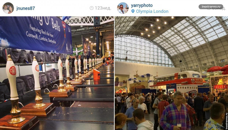Британский пивной фестиваль в Лондоне