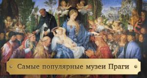 Самые популярные музеи Праги