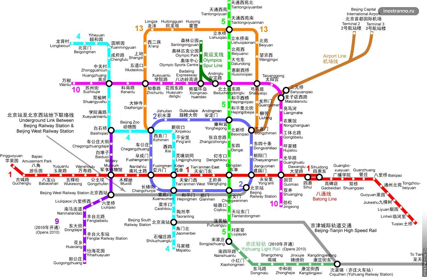 схема метрополитена с указанием аэропортов