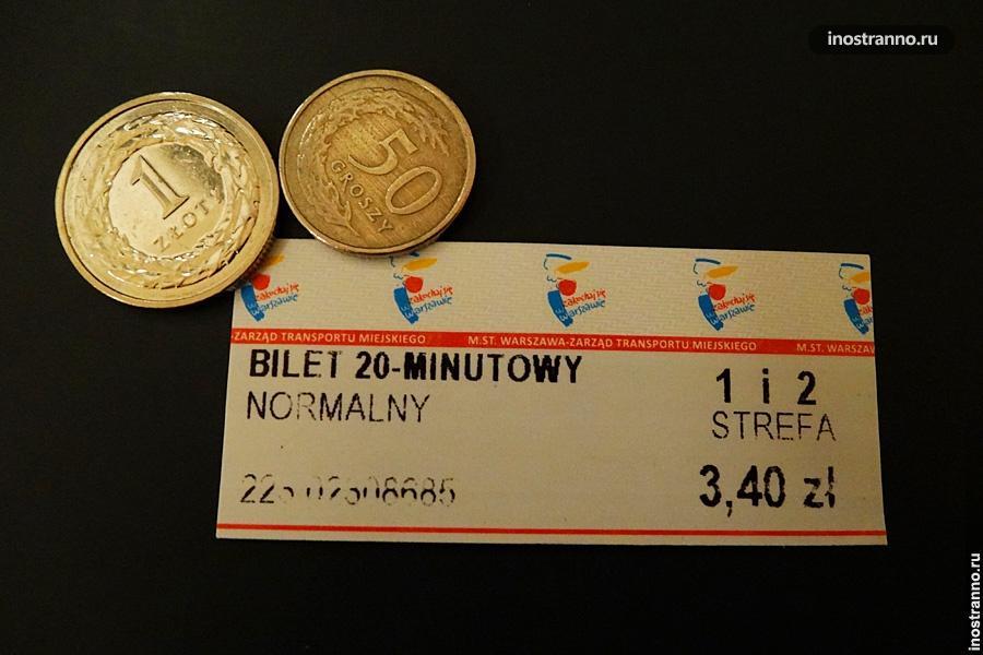 Билет на транспорт в Варшаве