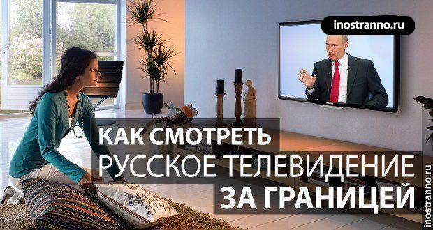 Программу русское тв hd для компьютера