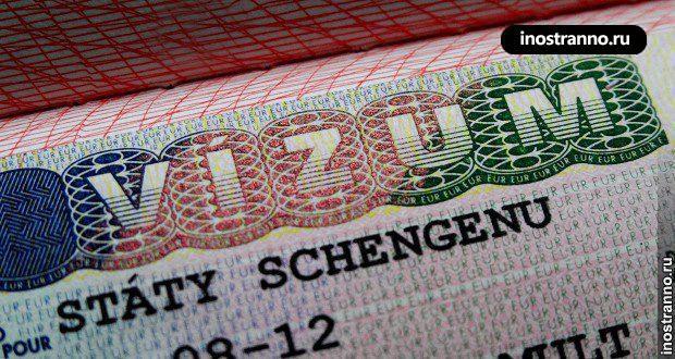 Как оформить визу в Чехию самостоятельно?