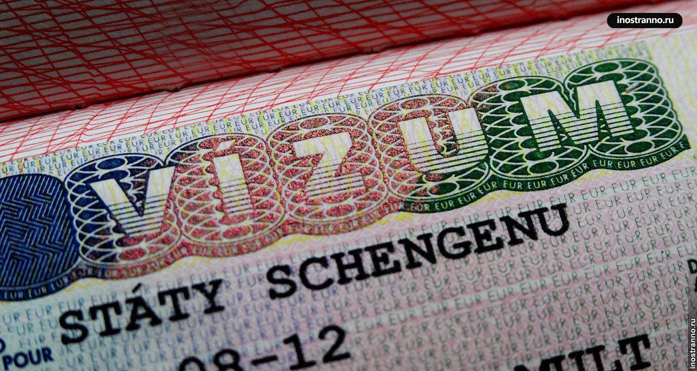 Виза чехия шенген стоимость